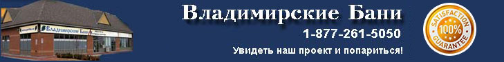 Владимирские Бани